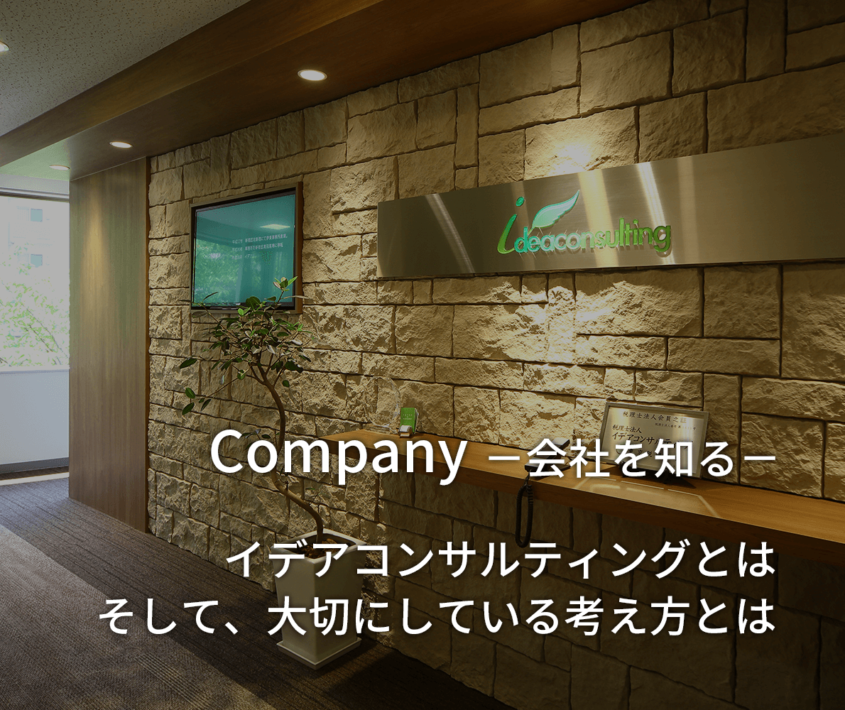 会社を知る